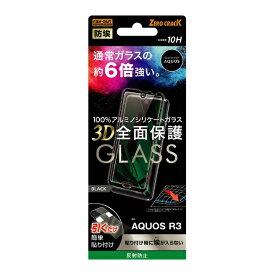 レイアウト rayout AQUOS R3 ガラスフィルム 防埃 3D 10H 全面 反射防止 /ブラック RT-AQR3RFG/BHB 反射防止