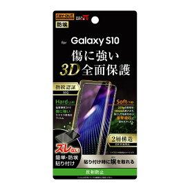 レイアウト rayout Galaxy S10 フィルム TPU PET 反射防止 フルカバー RT-GS10FT/NPUH 反射防止