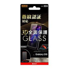 レイアウト rayout Galaxy S10 ガラスフィルム 3D 10H 指紋認証対応 全面保護光沢BK RT-GS10RFG/FCB ブラック