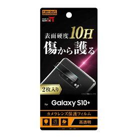 レイアウト rayout Galaxy S10+ カメラレンズフィルム 10H 2枚入り RT-GS10PFT/CA12 光沢