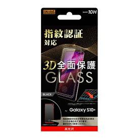 レイアウト rayout Galaxy S10+ ガラスフィルム3D 10H指紋認証対応全面保護光沢ブラック RT-GS10PRFG/FCB ブラック