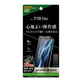 レイアウト rayout HUAWEI P30 lite/Premium フィルム 指紋 RT-HP30LF/B1 反射防止