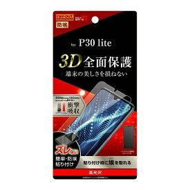 レイアウト rayout HUAWEI P30 lite/Premium フィルム TPU 光沢 フルカバー 衝撃吸収 RT-HP30LF/WZD 光沢