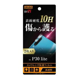 レイアウト rayout HUAWEI P30 lite/Premium カメラレンズフィルム 10H 2枚入り RT-HP30LFT/CA12 光沢