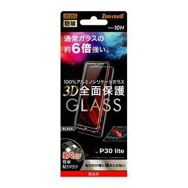 レイアウト rayout HUAWEI P30 lite/Premium ガラス 防埃 3D 10H AS 全面保護 光沢 RT-HP30LRFG/BCB ブラック