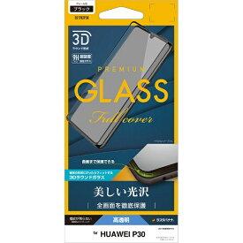 ラスタバナナ RastaBanana P30 3Dパネル全面保護 【AGC製】 3S1782P30 ガラス光沢