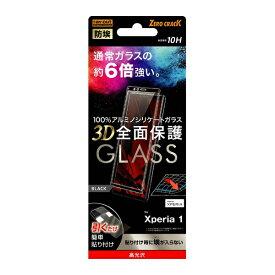 レイアウト rayout Xperia 1 ガラスフィルム 防埃 3D 10Hアルミノシリケート全面 光沢BK RT-RXP1RFG/BCB 光沢