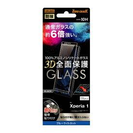 レイアウト rayout Xperia 1 ガラスフィルム防埃3D10Hアルミノシリケート全面BLカットBK RT-RXP1RFG/BMB ブルーライトカット
