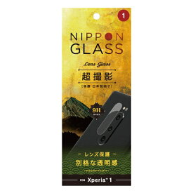 NIPPON GLASS *[NIPPON GLASS] Xperia 1 レンズ全面保護ガラス+超透明 光沢 TY-XP1-GLL-GNCC 光沢