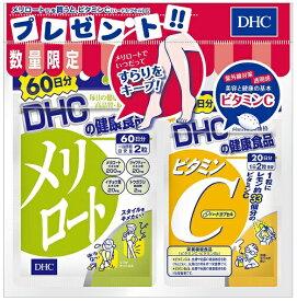 DHC ディーエイチシー DHC60日メリロート+ビタミンCセット【wtcool】