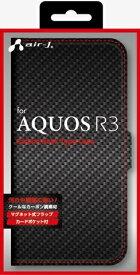 エアージェイ air-J AQUOS R3 カーボン手帳型ケース CBR ACAQR3PBCBR