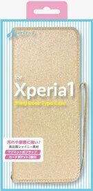 エアージェイ air-J Xperia1 シャイニー手帳型ケース BE ACXP1SHYBE