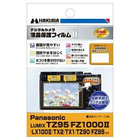 ハクバ HAKUBA 液晶保護フィルム MarkII (パナソニック Panasonic LUMIX TZ95 / FZ1000II / LX100II / TX2 / TX1 / TZ90 / FZ85 専用) DGF2-PATZ95