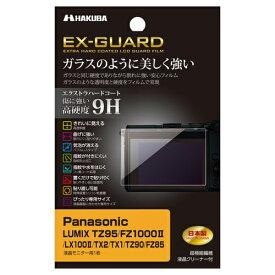 ハクバ HAKUBA EX-GUARD液晶保護フィルム (パナソニック Panasonic LUMIX TZ95 / FZ1000II / LX100II / TX2 / TX1 / TZ90 / FZ85 専用) EXGF-PATZ95