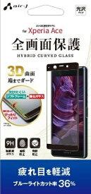 エアージェイ air-J Xperia Ace 3Dガラスパネル全面保護 ソフトフレームブルーライトカット ブラック VGPRXP1CS4B