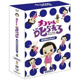 【2019年07月31日発売】 ソニーミュージックマーケティング チコちゃんに叱られる! 「乗り物セレクション」 初回限定BOX【DVD】