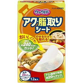 旭化成ホームプロダクツ Asahi KASEI クックパーアク・脂取りシート12枚入