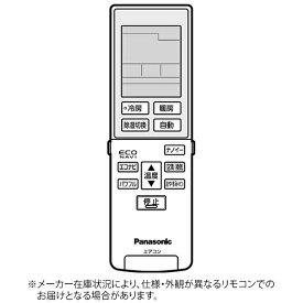 パナソニック Panasonic 純正エアコン用リモコン CWA75C3956X
