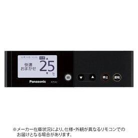 パナソニック Panasonic 純正エアコン用リモコン ブラック CWA75C4420X