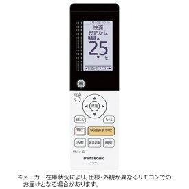パナソニック Panasonic 純正エアコン用リモコン CWA75C4416X