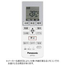 パナソニック Panasonic 純正エアコン用リモコン ホワイト CWA75C4639X