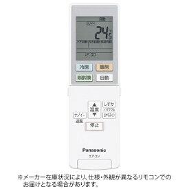 パナソニック Panasonic 純正エアコン用リモコン ホワイト ACRA75C02330X