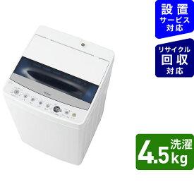 ハイアール Haier JW-C45D-W 全自動洗濯機 ホワイト [洗濯4.5kg /乾燥機能無 /上開き][一人暮らし 新品 小型 洗濯機 JWC45D]