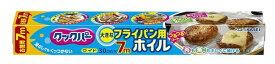 旭化成ホームプロダクツ Asahi KASEI クックパーフライパン用ホイル30cm×7m