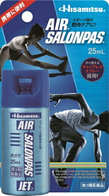 【第3類医薬品】エアーサロンパスジェットα (25ml)〔外用消炎剤〕久光製薬 Hisamitsu