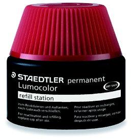 ステッドラー ルモカラーペン専用補充インク 油性レッド 487 17-2
