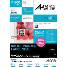 エーワン A-one ラベルシール 超耐水 余白付 角丸 QRコード用 ホワイト 62340 [A4 /20シート /40面 /マット]【aone-home】