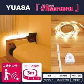 ユアサプライムス YUASA PRIMUS 【AC電源】【人感・明暗センサー】【3m】かんたんに貼れるLEDテープ YHL-300YM