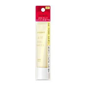 資生堂 shiseido INTEGRATE (インテグレート) エアフィールメーカー レモンカラ-