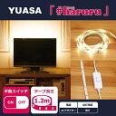 ユアサプライムス YUASA PRIMUS 【AC電源】【手動スイッチ】【1.2m】かんたんに貼れるLEDテープ YHL-120Y