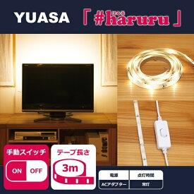 ユアサプライムス YUASA PRIMUS 【AC電源】【手動スイッチ】【3m】かんたんに貼れるLEDテープ YHL-300Y