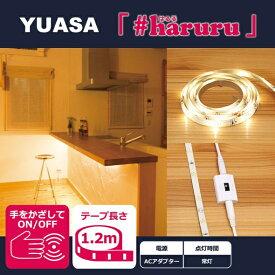 ユアサプライムス YUASA PRIMUS 【AC電源】【非接触スイッチ】【1.2m】かんたんに貼れるLEDテープ YHL-120YS