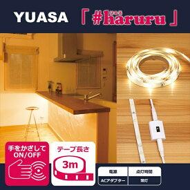 ユアサプライムス YUASA PRIMUS 【AC電源】【非接触スイッチ】【3m】かんたんに貼れるLEDテープ YHL-300YS