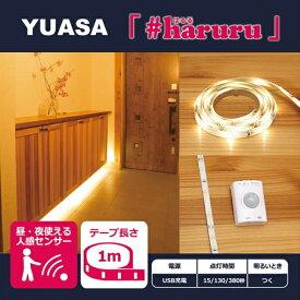 ユアサプライムス YUASA PRIMUS 【充電式】【人感・明暗センサー】【1m】かんたんに貼れるLEDテープ YHL-100YMC