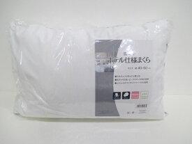 モリシタ 洗えるホテル仕様まくら(60×40×9cm/ホワイト)