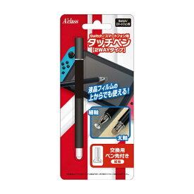 アクラス Switch/スマートフォン用 タッチペン 2Way ブラック SASP-0512【Switch】