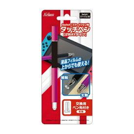 アクラス Switch/スマートフォン用 タッチペン 2Way ピンク SASP-0513【Switch】