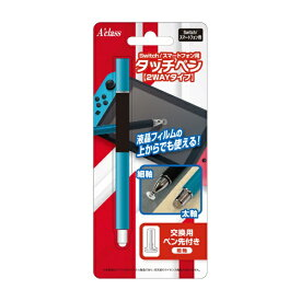 アクラス Switch/スマートフォン用 タッチペン 2Way ブルー SASP-0514【Switch】