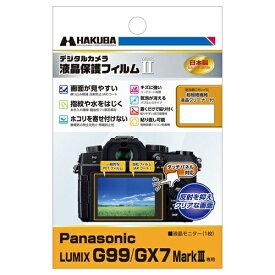 ハクバ HAKUBA 液晶保護フィルム MarkII (パナソニック LUMIX G99 / GX7 MarkIII 専用) DGF2-PAG99
