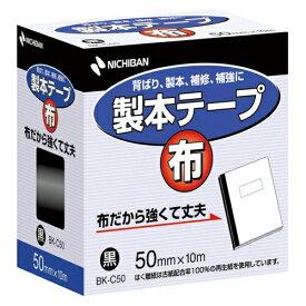 ニチバン NICHIBAN 製本テープ布BKC50黒 50×10 BK-C506