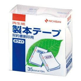 ニチバン NICHIBAN 製本契印用(ホワイト)BK3535 BK-3535