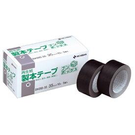 ニチバン NICHIBAN 製本テープ ブンボックス 紺 BKBB-3519