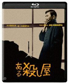 角川映画 KADOKAWA ある殺し屋 修復版【ブルーレイ】 【代金引換配送不可】