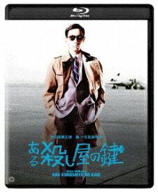 角川映画 KADOKAWA ある殺し屋の鍵 修復版【ブルーレイ】 【代金引換配送不可】