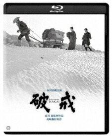 角川映画 KADOKAWA 破戒 修復版【ブルーレイ】 【代金引換配送不可】