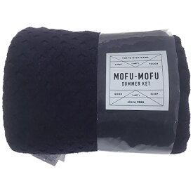 西川産業 NISHIKAWA 西川 MOFUMOFU タオルケット(無撚糸) シングルサイズ(140×190cm/ネイビー) MD9023R